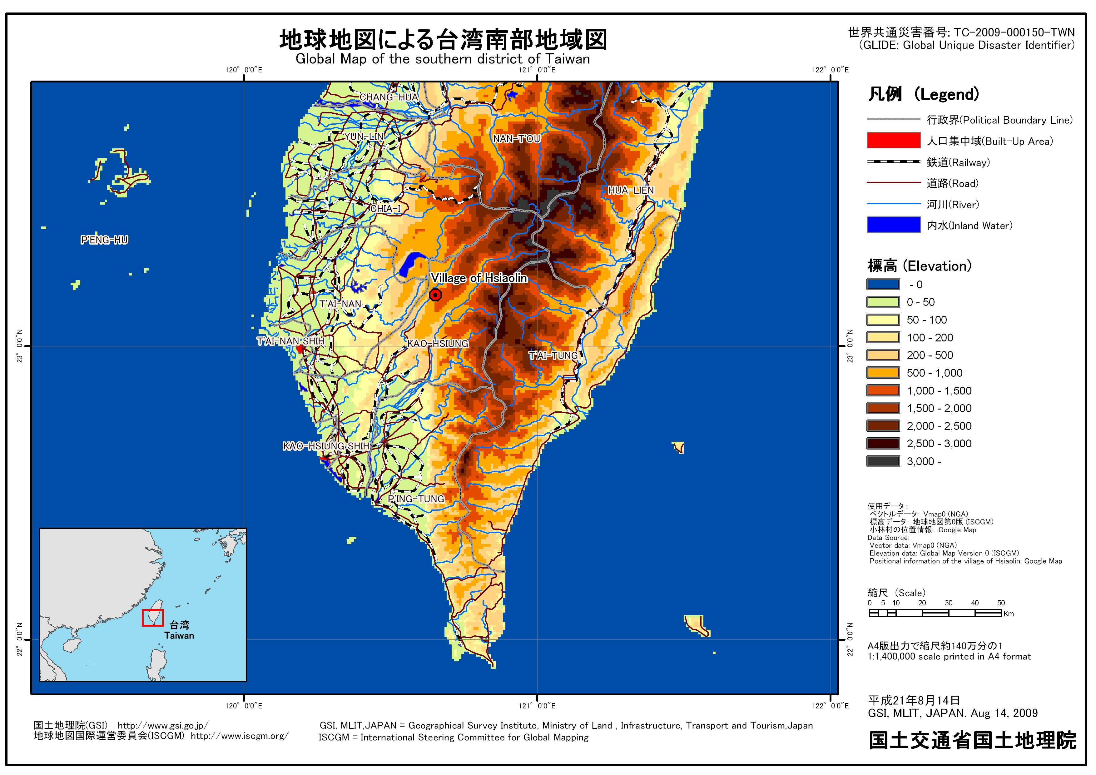 ... 台風第8号による災害(平成21年8